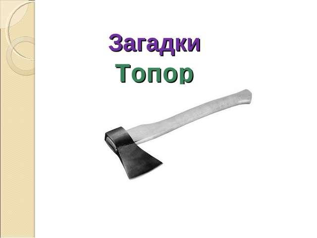 Загадки Топор