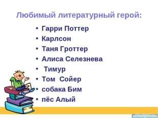 Любимый литературный герой: Гарри Поттер Карлсон Таня Гроттер Алиса Селезнева