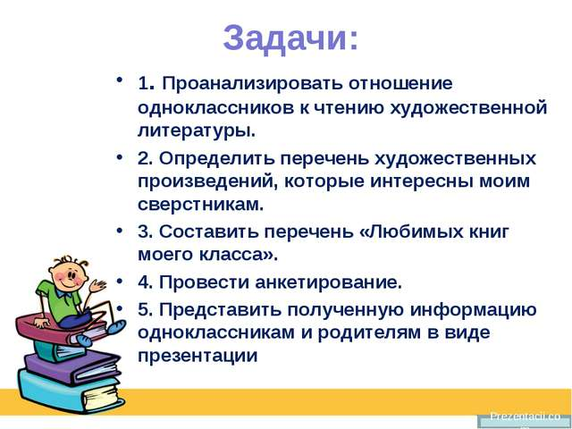 Задачи: 1. Проанализировать отношение одноклассников к чтению художественной...