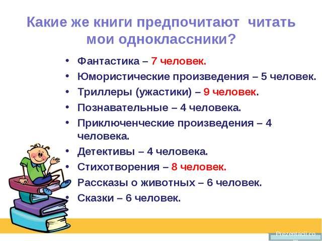 Какие же книги предпочитают читать мои одноклассники? Фантастика – 7 человек....