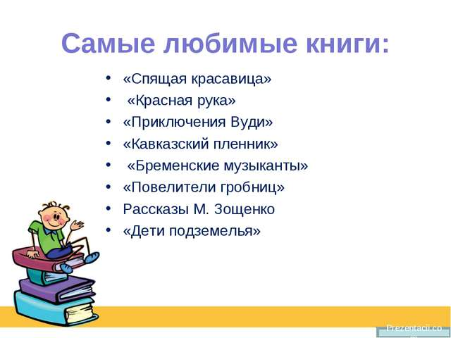 Самые любимые книги: «Спящая красавица» «Красная рука» «Приключения Вуди» «Ка...