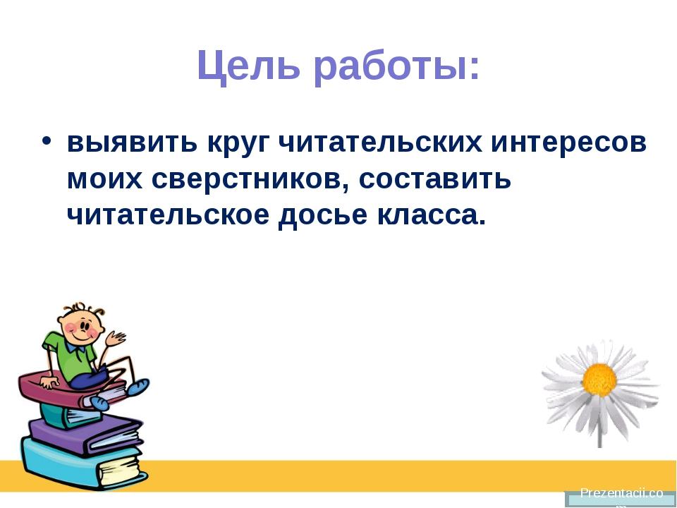 Цель работы: выявить круг читательских интересов моих сверстников, составить...