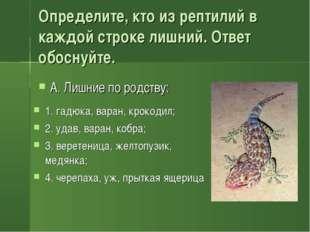 Определите, кто из рептилий в каждой строке лишний. Ответ обоснуйте. 1. гадюк
