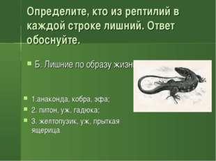 Определите, кто из рептилий в каждой строке лишний. Ответ обоснуйте. 1.анакон