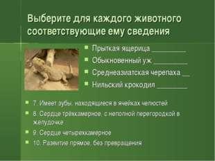 Выберите для каждого животного соответствующие ему сведения Прыткая ящерица _