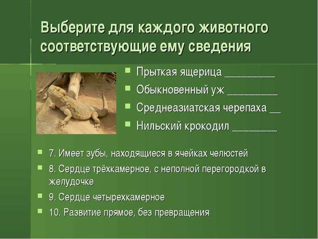 Выберите для каждого животного соответствующие ему сведения Прыткая ящерица _...
