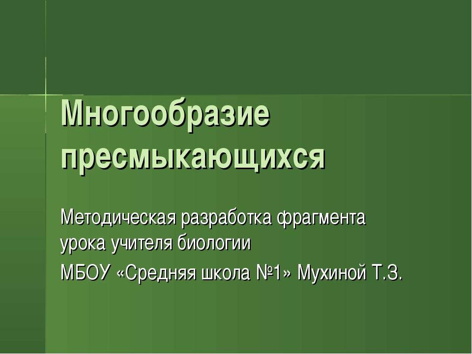 Многообразие пресмыкающихся Методическая разработка фрагмента урока учителя б...