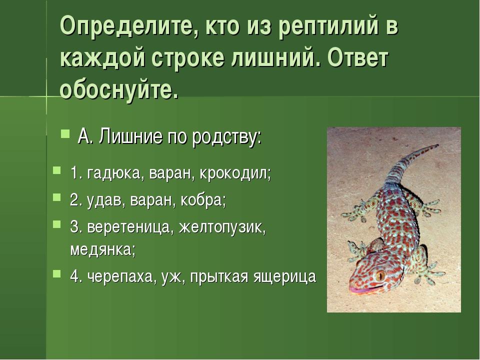 Определите, кто из рептилий в каждой строке лишний. Ответ обоснуйте. 1. гадюк...