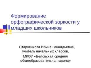 Формирование орфографической зоркости у младших школьников Старченкова Ирина