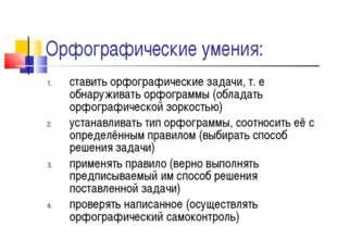 Орфографические умения: ставить орфографические задачи, т. е обнаруживать орф