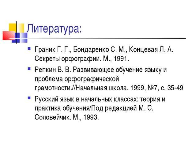 Литература: Граник Г. Г., Бондаренко С. М., Концевая Л. А. Секреты орфографии...