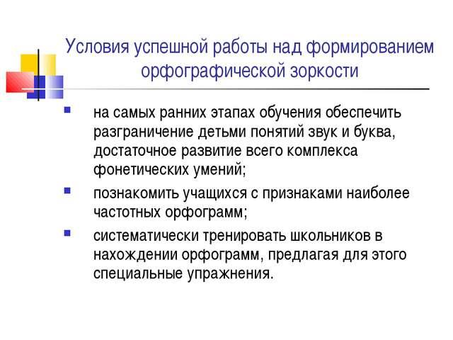 Условия успешной работы над формированием орфографической зоркости на самых р...