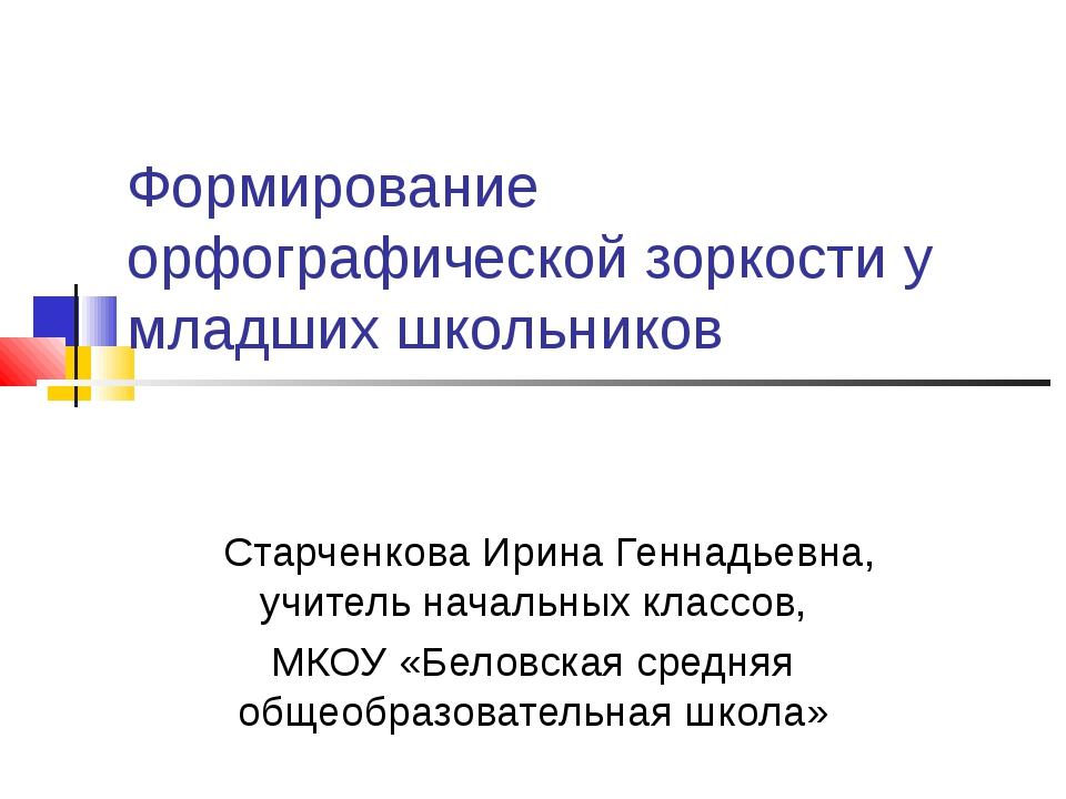 Формирование орфографической зоркости у младших школьников Старченкова Ирина...