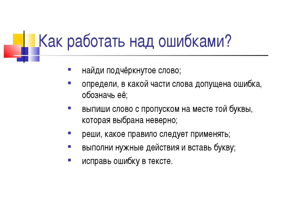 Как работать над ошибками? найди подчёркнутое слово; определи, в какой части...