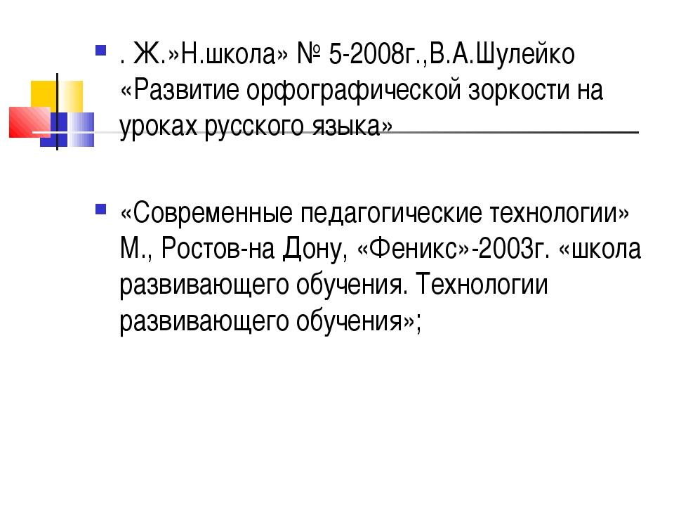 . Ж.»Н.школа» № 5-2008г.,В.А.Шулейко «Развитие орфографической зоркости на ур...