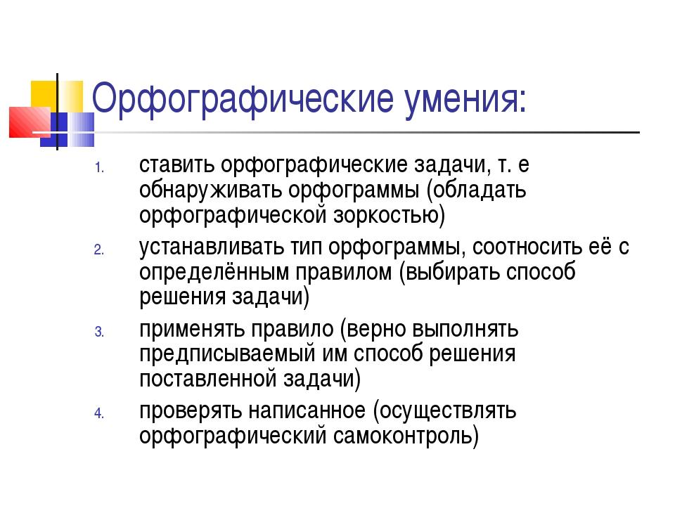 Орфографические умения: ставить орфографические задачи, т. е обнаруживать орф...