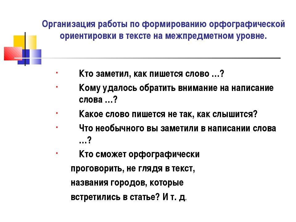 Организация работы по формированию орфографической ориентировки в тексте на м...