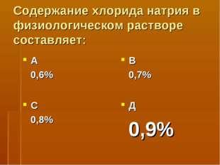 Содержание хлорида натрия в физиологическом растворе составляет: А 0,6% В 0,7
