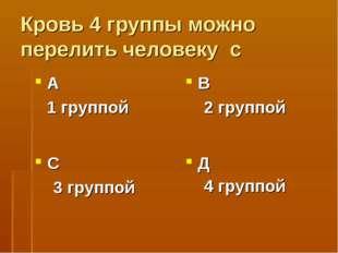 Кровь 4 группы можно перелить человеку с А 1 группой В 2 группой С 3 группой