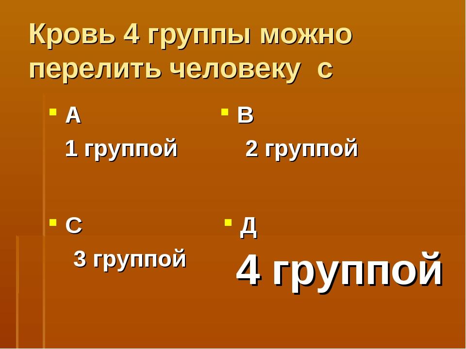 Кровь 4 группы можно перелить человеку с А 1 группой В 2 группой С 3 группой...