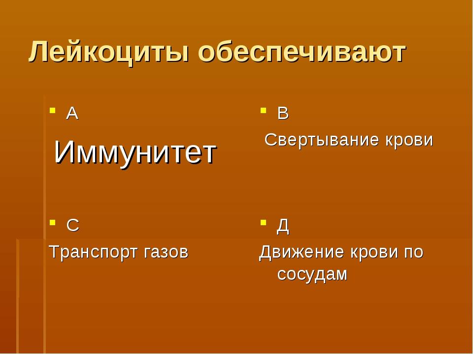 Лейкоциты обеспечивают А Иммунитет В Свертывание крови С Транспорт газов Д Дв...