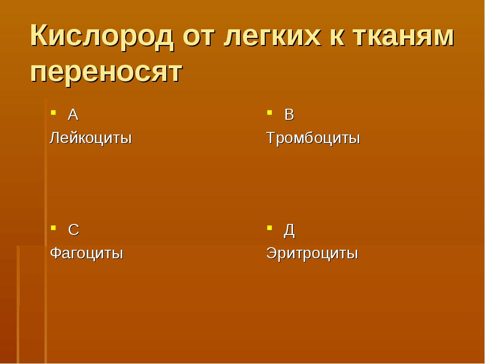 Кислород от легких к тканям переносят А Лейкоциты В Тромбоциты С Фагоциты Д Э...
