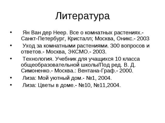 Литература Ян Ван дер Неер. Все о комнатных растениях.- Санкт-Петербург, Крис...