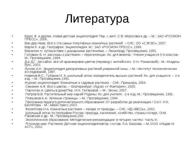 Литература Брукс Ф. и другие. Новая детская энциклопедия/ Пер. с англ. С В. М...
