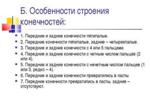 Б. Особенности строения конечностей: 1. Передние и задние конечности пятипалы