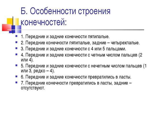Б. Особенности строения конечностей: 1. Передние и задние конечности пятипалы...