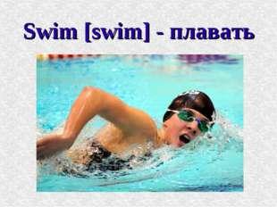 Swim [swim] - плавать