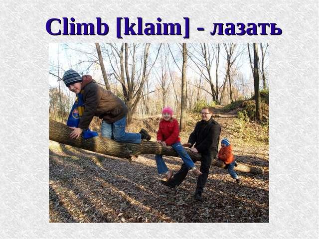 Climb [klaim] - лазать