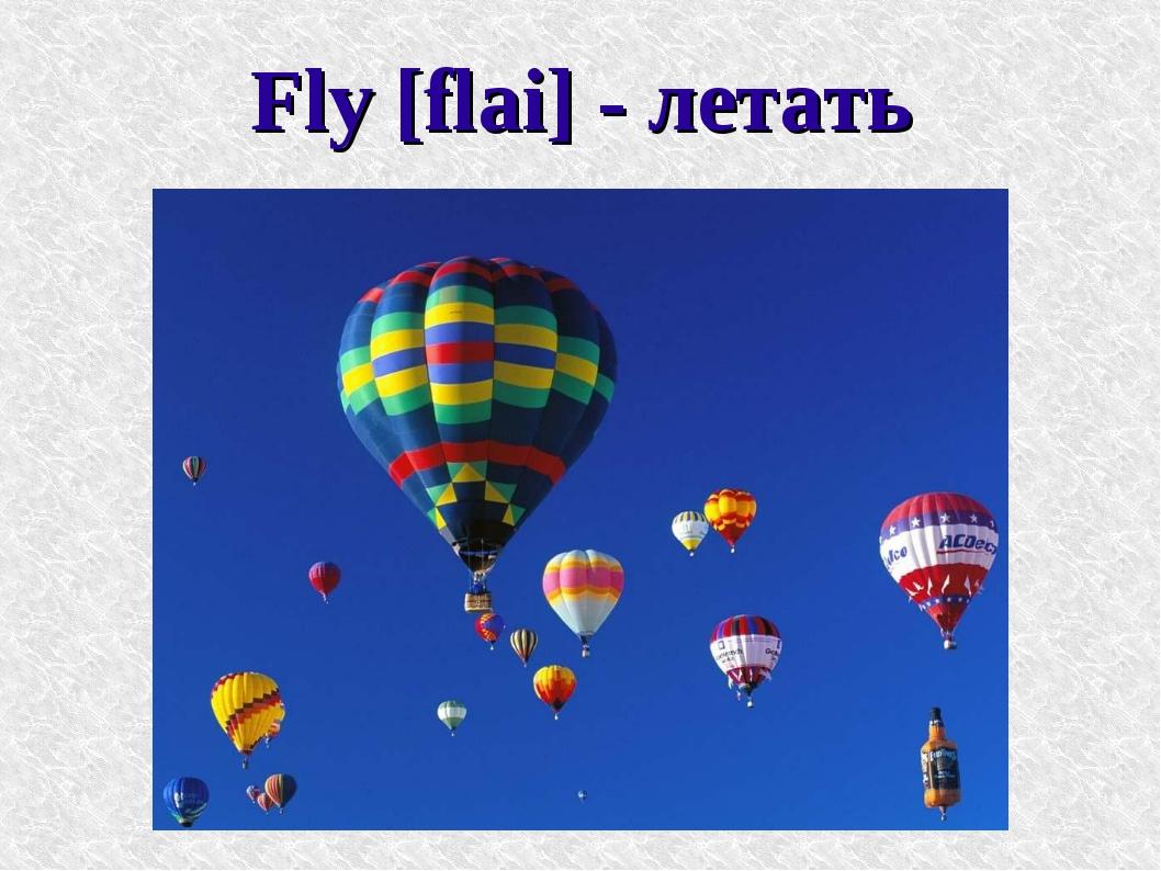 Fly [flai] - летать