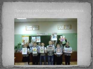 Учащихся 4 «А» класса МАОУ «СОШ № 45» Проектная работа учащихся 4 «А» класса