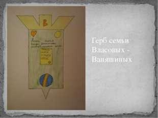Герб семьи Власовых - Ваняшиных