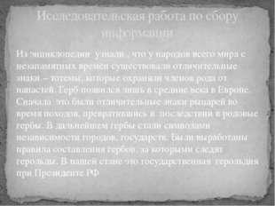 Из энциклопедии узнали , что у народов всего мира с незапамятных времён сущес