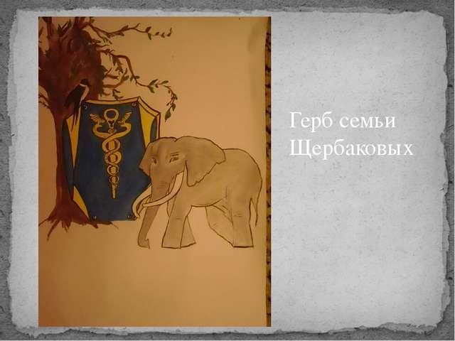 Герб семьи Щербаковых