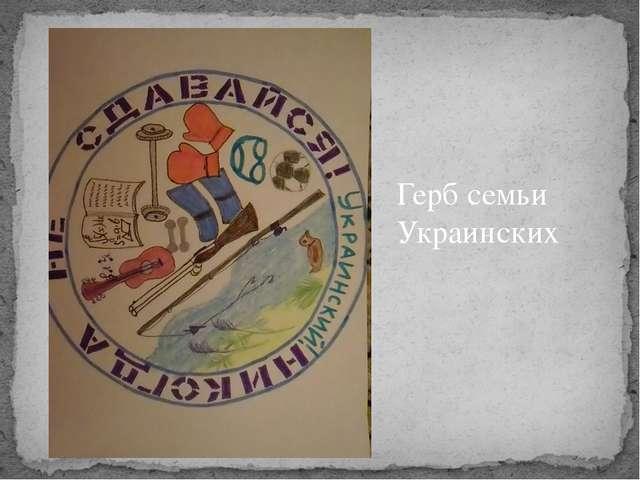 Герб семьи Украинских