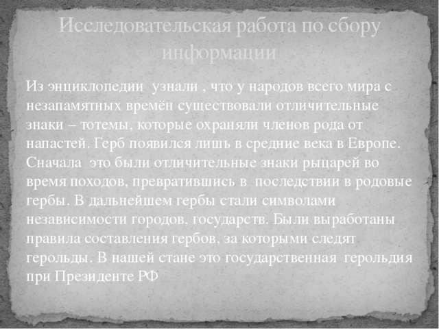 Из энциклопедии узнали , что у народов всего мира с незапамятных времён сущес...