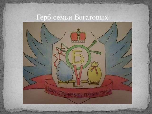 Герб семьи Богатовых