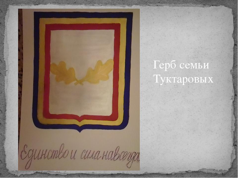 Герб семьи Туктаровых