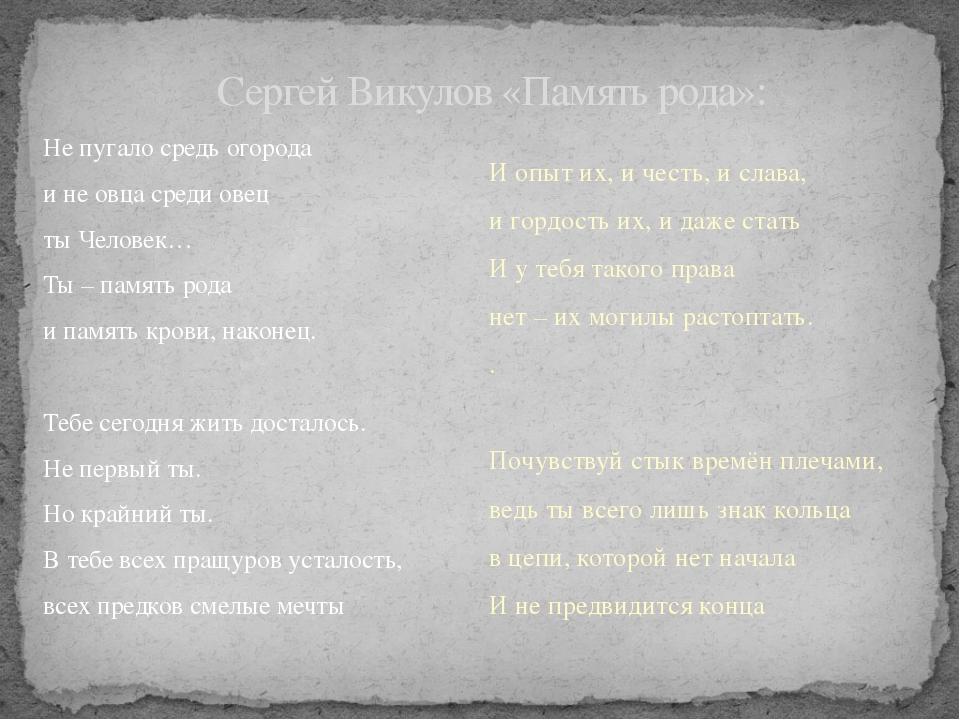 Сергей Викулов «Память рода»: Не пугало средь огорода и не овца среди овец ты...