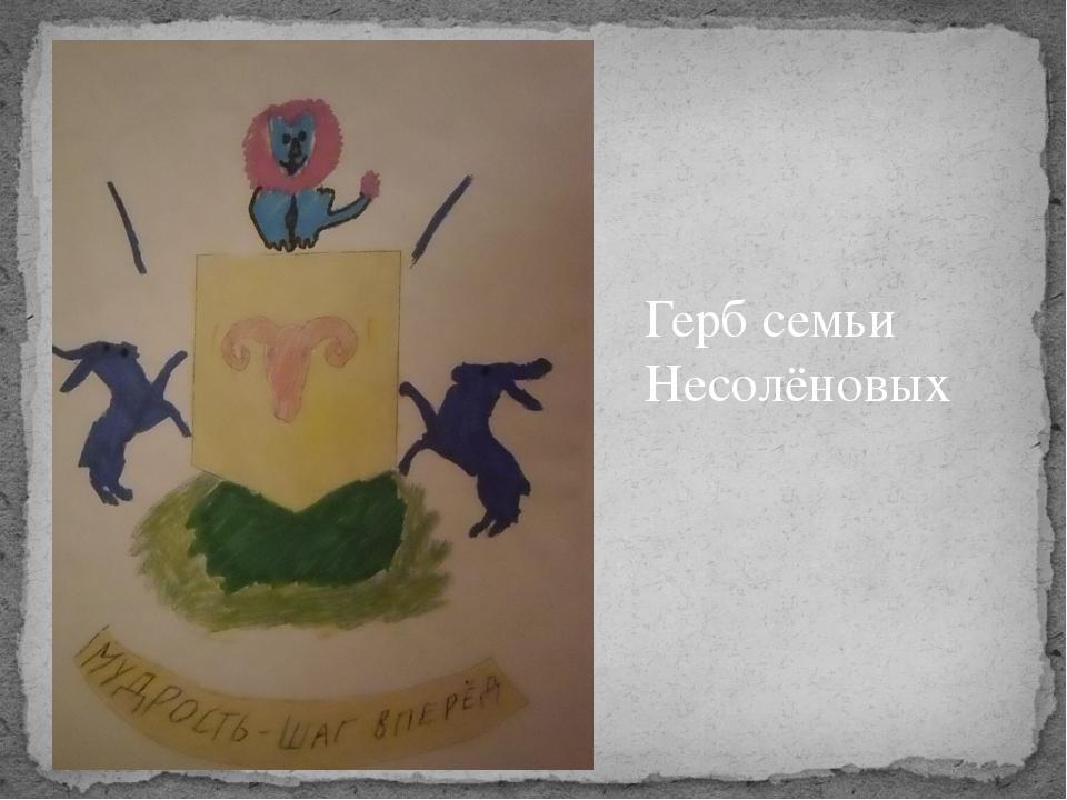 Герб семьи Несолёновых