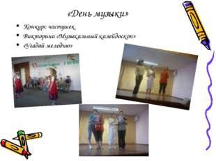 «День музыки» Конкурс частушек Викторина «Музыкальный калейдоскоп» «Угадай ме