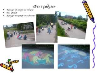 «День радуги» Конкурс «Я похож на радугу» Бал цветов Конкурс рисунков на асфа