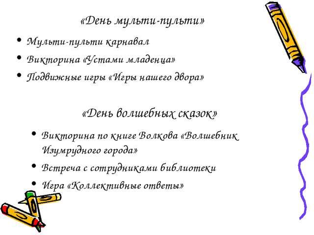 «День мульти-пульти» Мульти-пульти карнавал Викторина «Устами младенца» Подви...