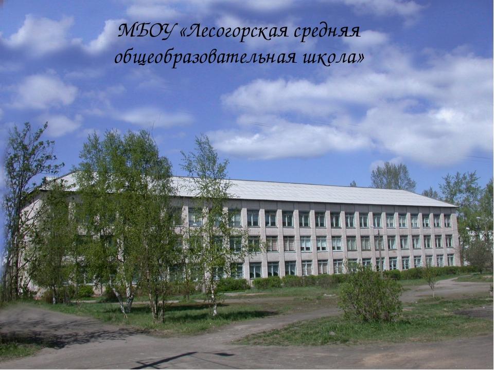 МБОУ «Лесогорская средняя общеобразовательная школа»