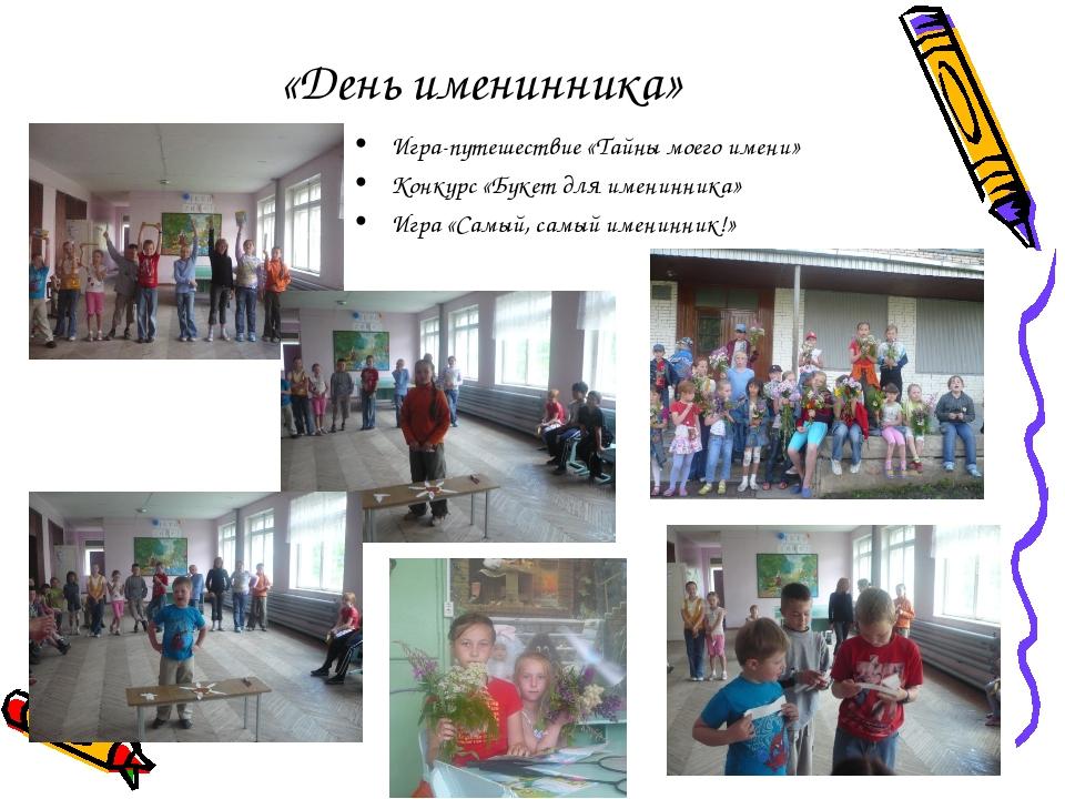 игры на день именинника в начальной школе