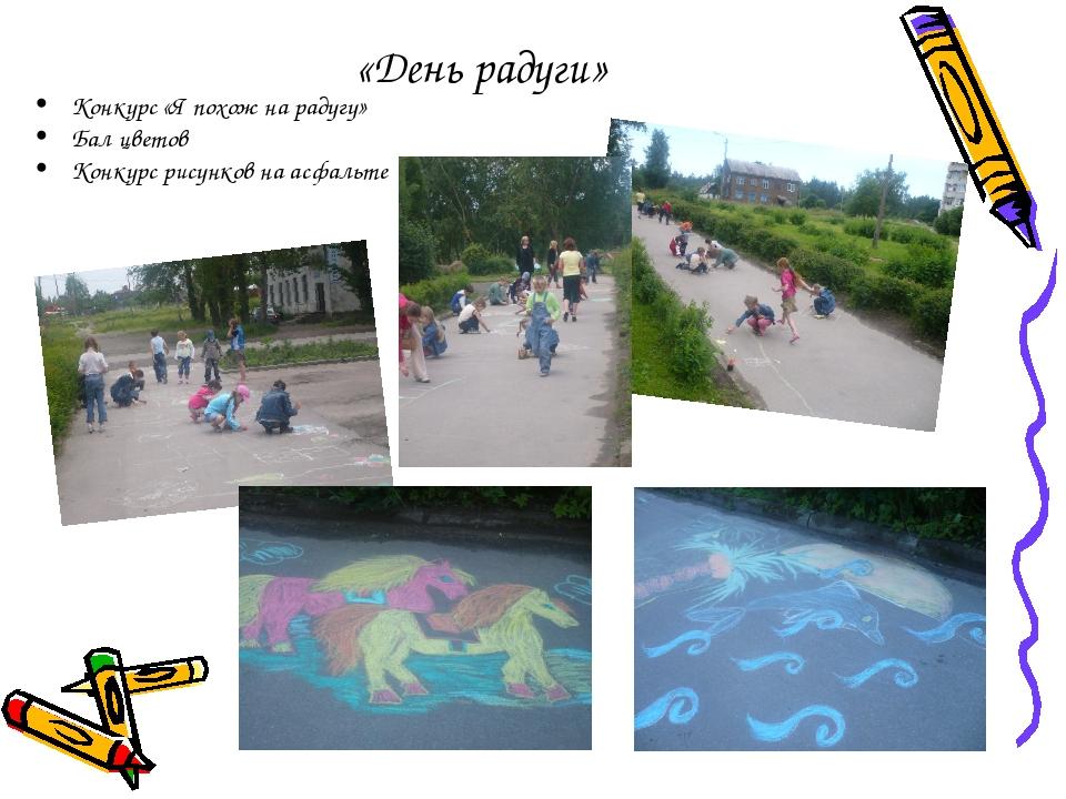 «День радуги» Конкурс «Я похож на радугу» Бал цветов Конкурс рисунков на асфа...