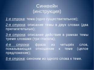 Синквейн (инструкция) 1-я строка: тема (одно существительное); 2-я строка: оп